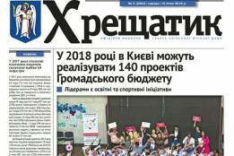 """Газета """"Хрещатик"""" опублікувала на своїй першій шпальті матеріал про Громадський бюджет"""