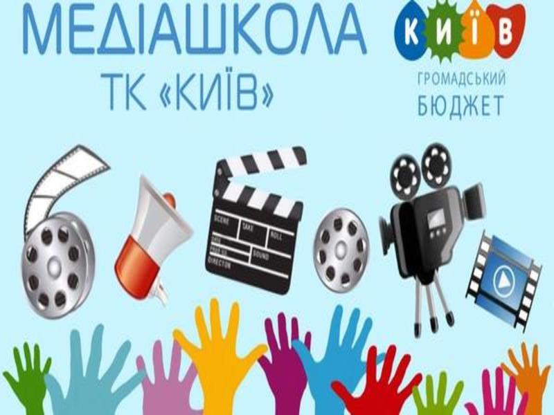До 29 березня триває набір до безкоштовної школи медіа