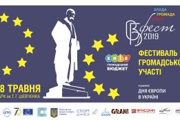 Запрошуємо на Фестиваль Громадської Участі «ГБФест»