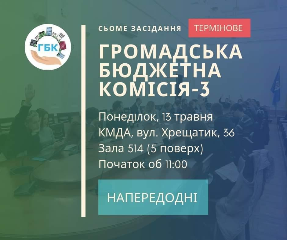 Засідання Громадської бюджетної комісії Києва третього скликання  - №7