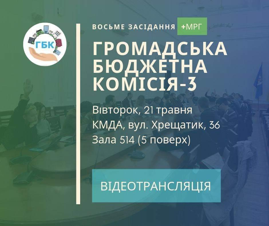 21 травня відбудуться спільне засідання МРГ і ГБК