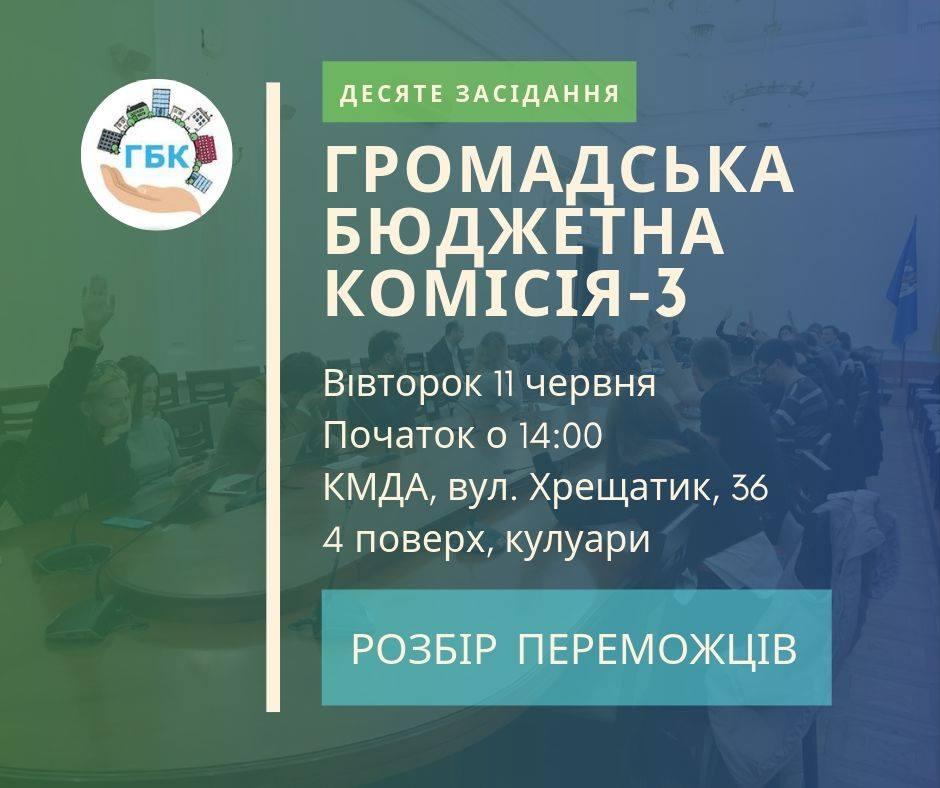 Засідання Громадської бюджетної комісії Києва третього скликання - №10