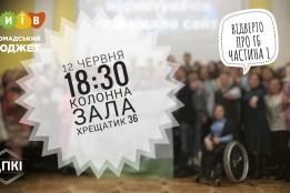"""Запрошуємо на обговорення """"Відверто про Громадський бюджет Києва"""""""