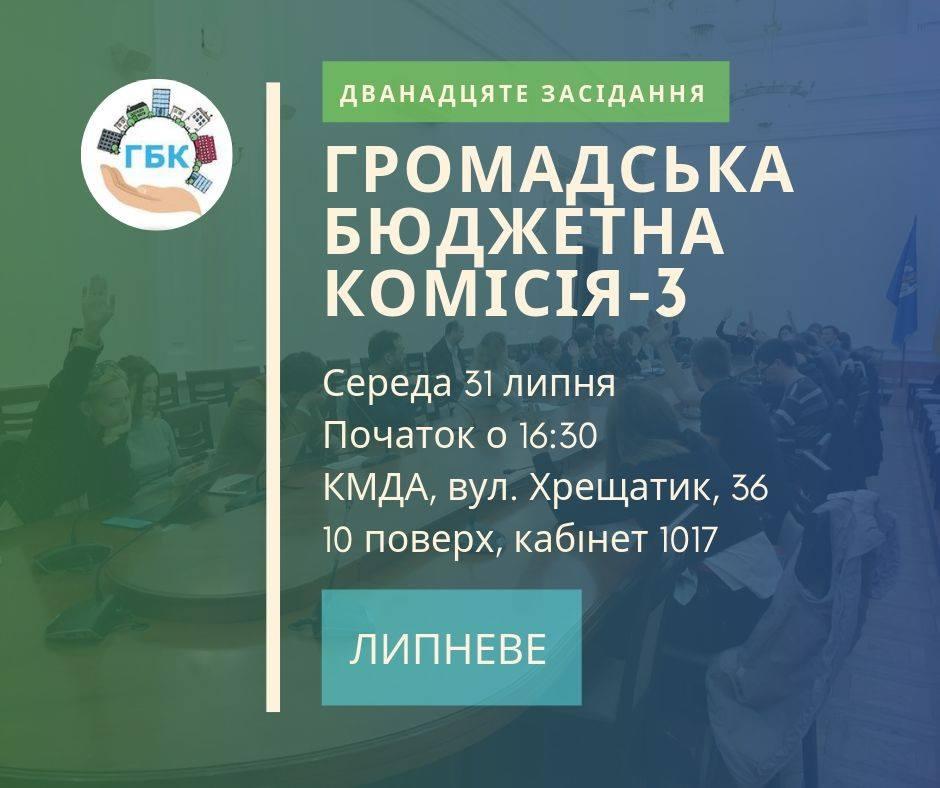 Засідання Громадської бюджетної комісії Києва третього скликання - №12