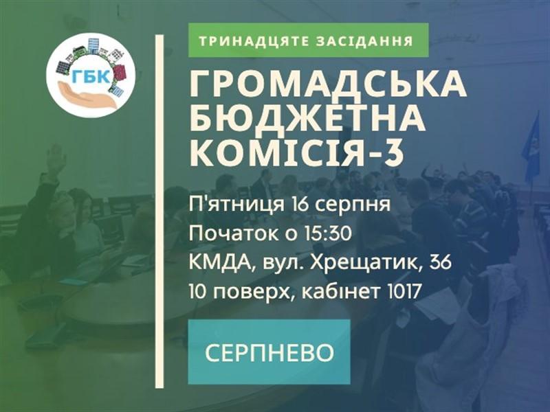 Засідання Громадської бюджетної комісії Києва третього скликання - №13