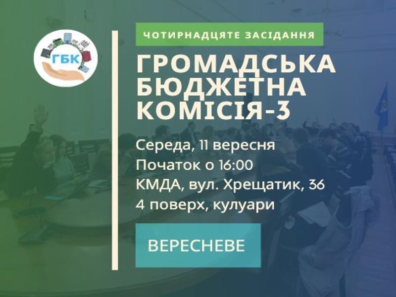 11 вересня відбудеться 14 засідання ГБК третього скликання