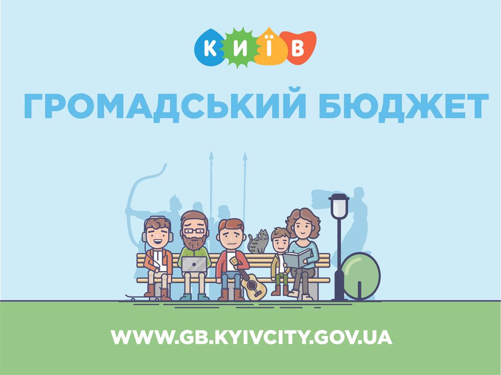 Створено робочу групу по електронній системі ГБ