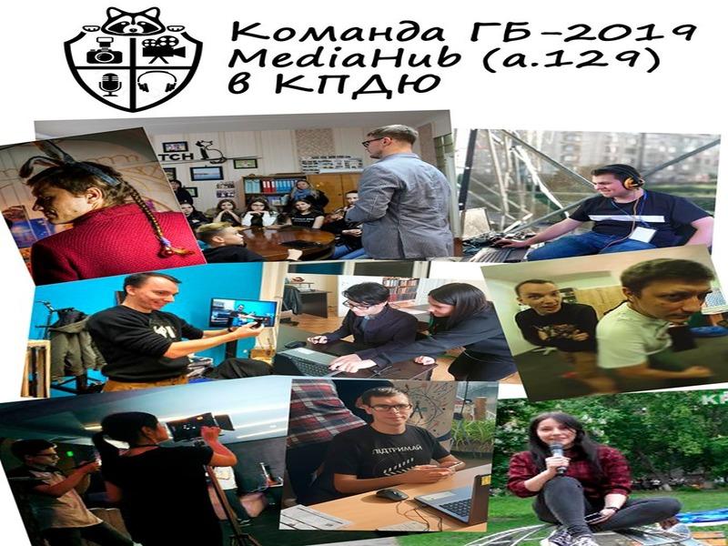 У Києві завдяки ГБ навчатимуть медійним навичкам