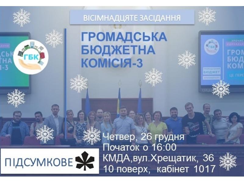 26 грудня відбудеться 18-те засідання ГБК