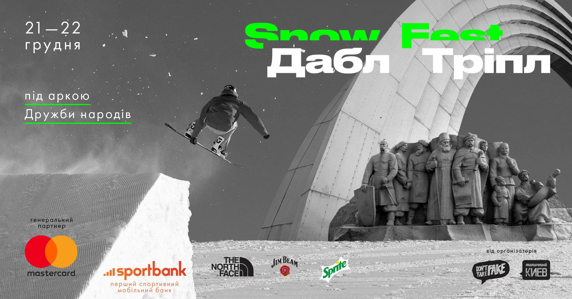У рамках ГБ відбувся фестиваль Дабл Тріпл Snow Fest