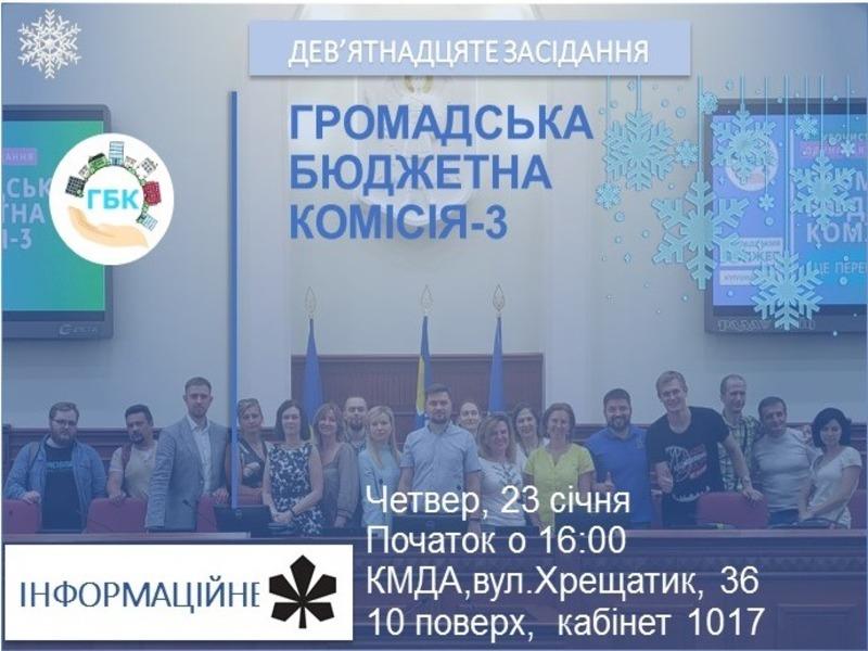 23 січня відбудеться 19-те засідання ГБК