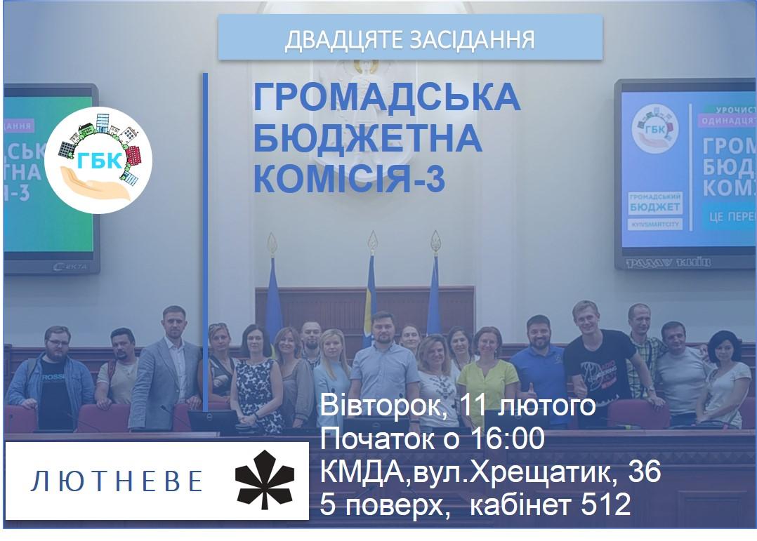11 лютого відбудеться 20-те засідання ГБК