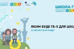 Яким буде ГБ-5 для шкіл Києва
