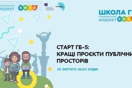 Хочете змінити публічні простори у Києві на краще?