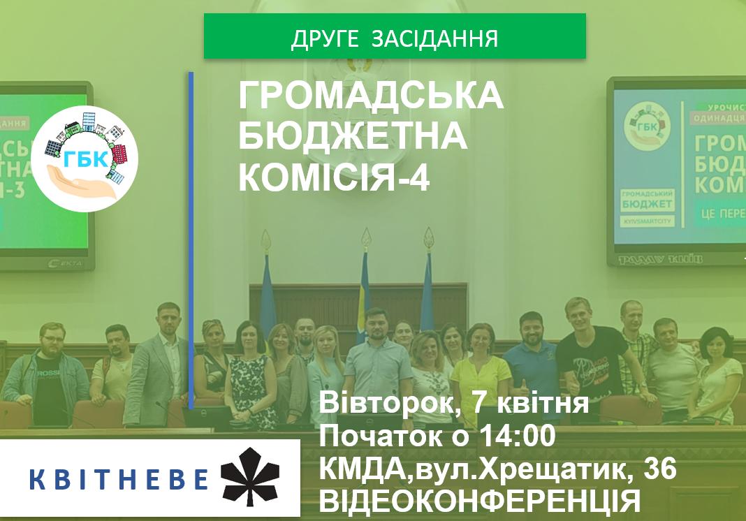 7  квітня відбудеться 2-ге засідання ГБК