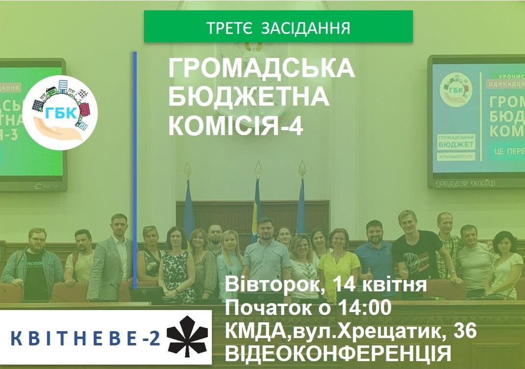 14 квітня відбудеться третє засідання ГБК-4