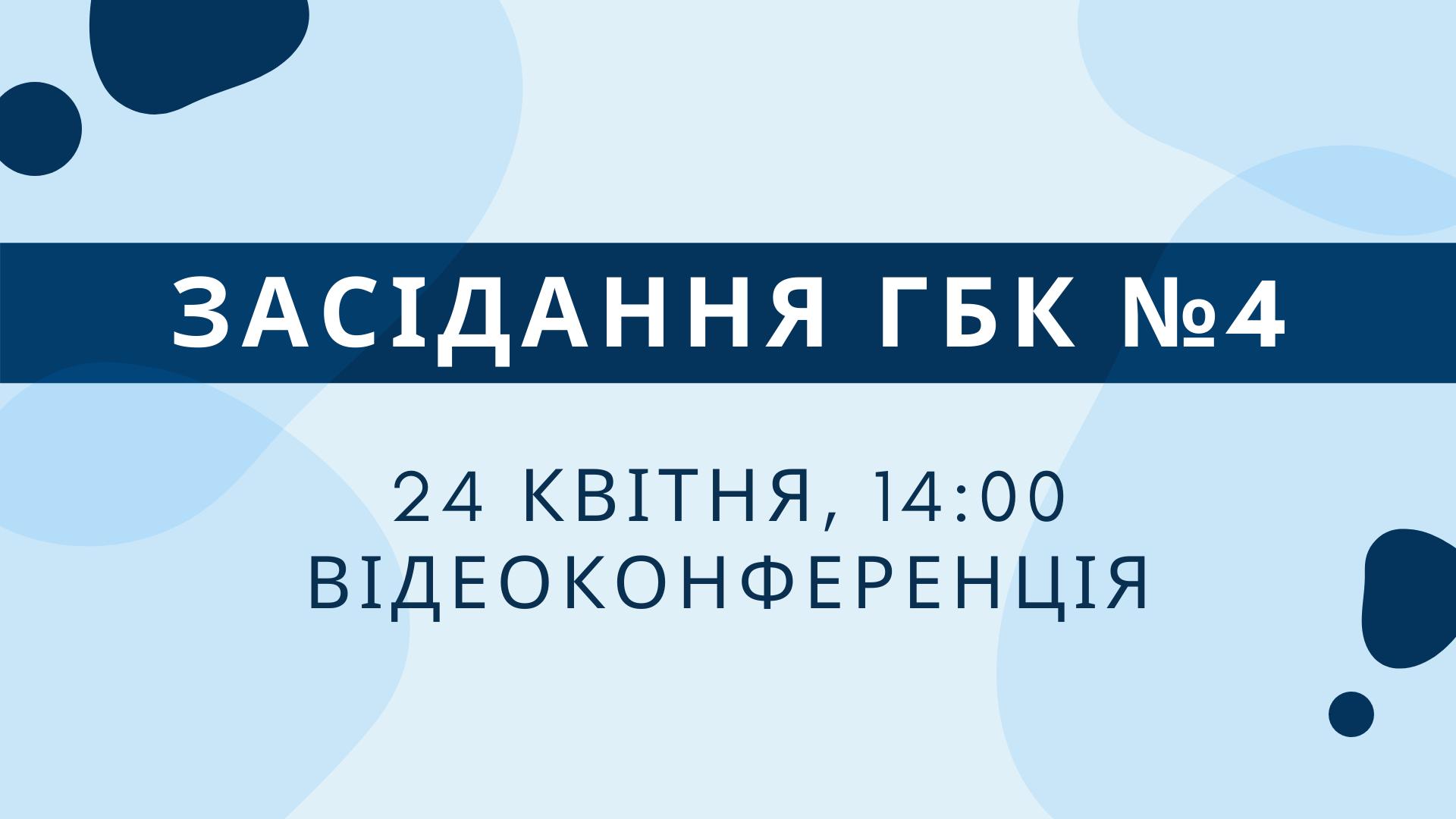 24 квітня відбудеться четверте засідання ГБК-4