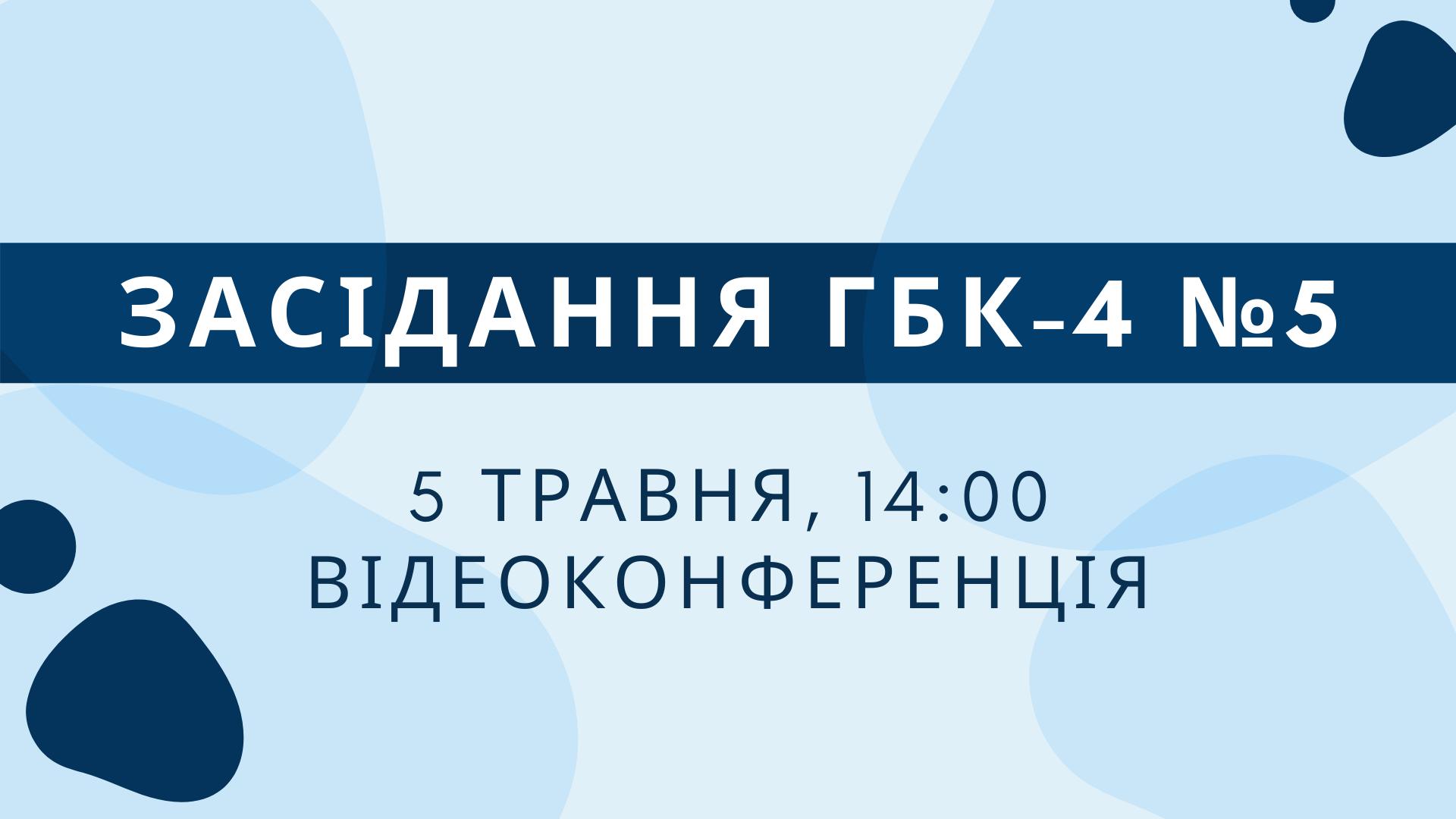 5 травня відбудеться п'яте засідання ГБК-4