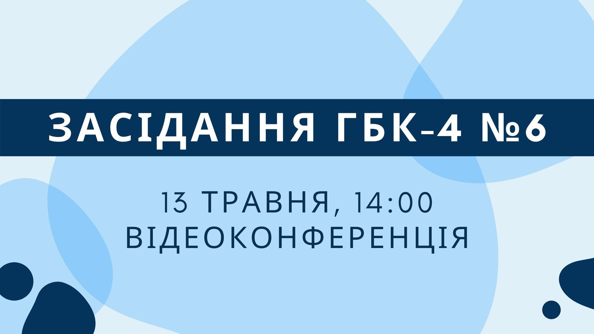 13 травня відбудеться шосте засідання ГБК-4
