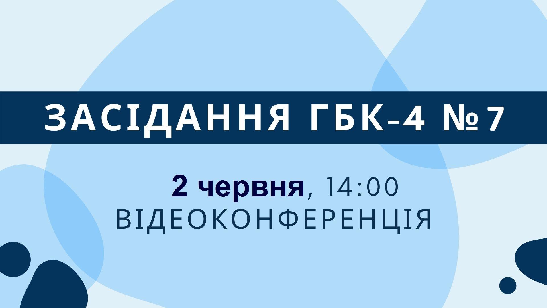 2 червня відбудеться сьоме засідання ГБК-4