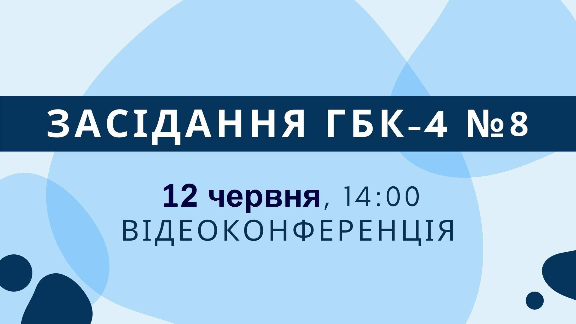 12 червня відбудеться засідання ГБК