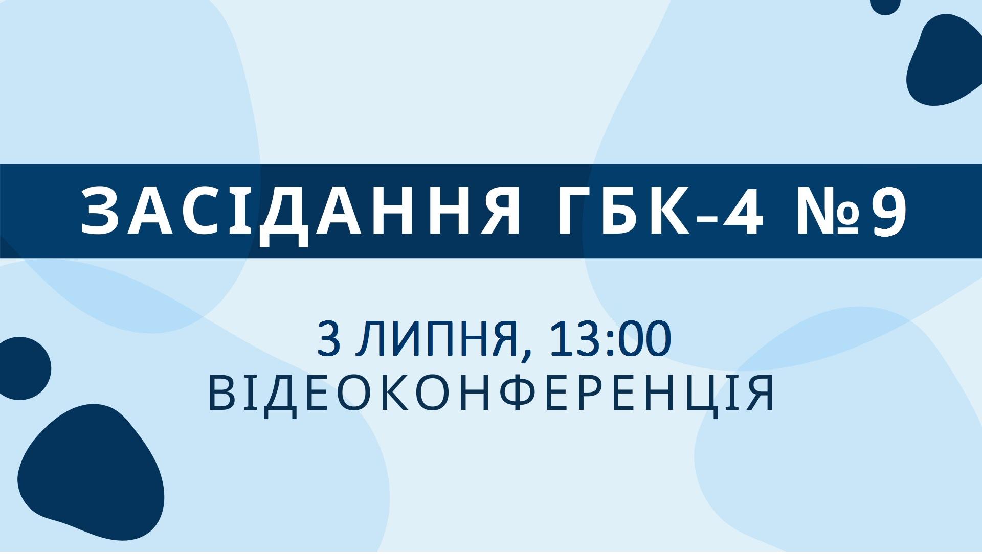 3 липня відбудеться засідання ГБК