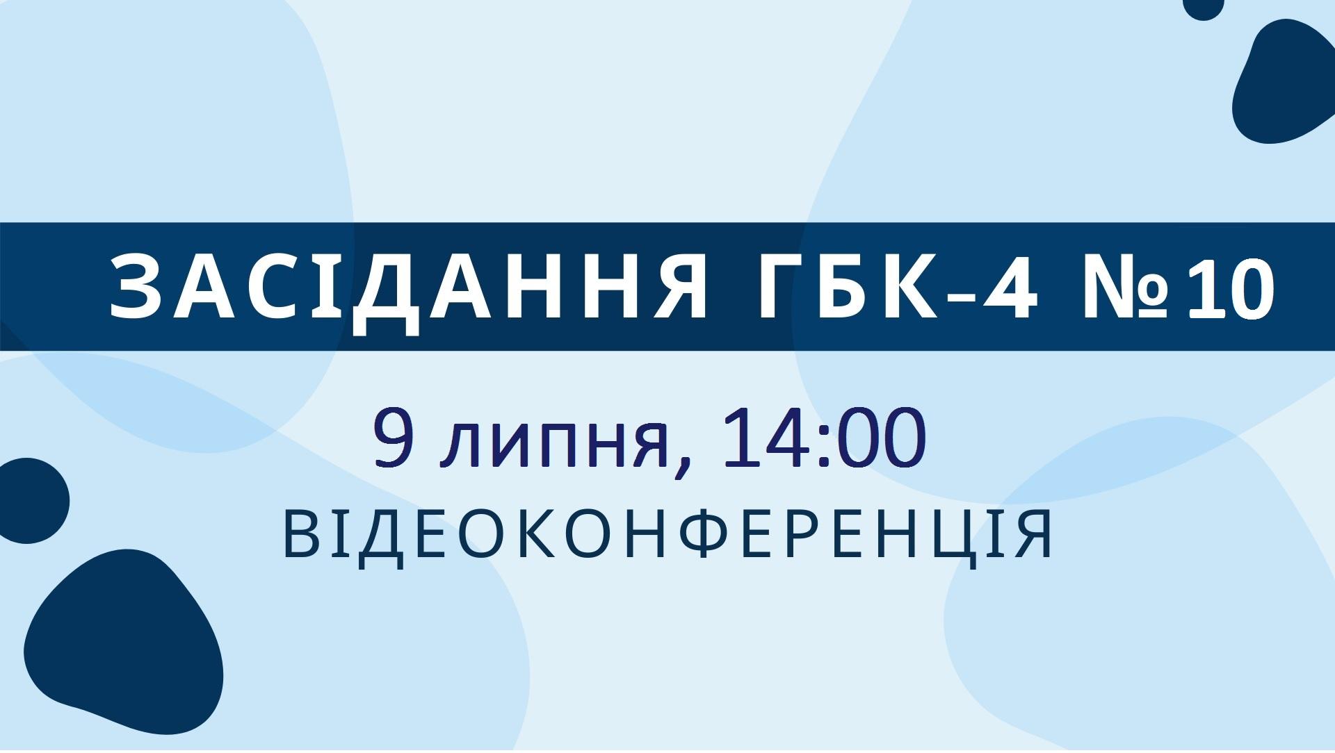 9 липня відбудеться засідання ГБК