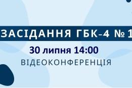 30 липня відбудеться засідання ГБК