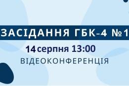 14 серпня  відбудеться п'ятнадцяте засідання ГБК-4