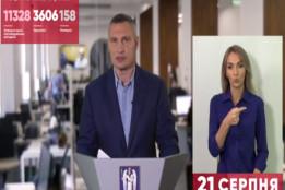 Віталій Кличко: «Триває голосування за проекти громадського бюджету. Цього року місто виділило на їх реалізацію 170 мільйонів гривень»