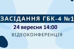 24 вересня  2020 року о 14.00 відбудеться сімнадцяте засідання Громадської бюджетної комісії четвертого скликання.