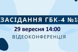 29 вересня відбудеться засідання ГБК