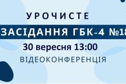 30 вересня відбудеться урочисте засідання ГБК