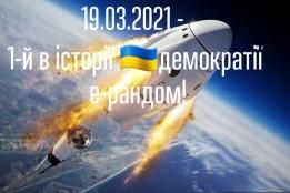19 березня відбувся перший в історії української електронної демократії е-рандом