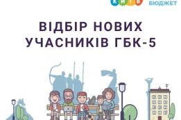28 квітня МРГ проведе відбір нових учасників ГБК