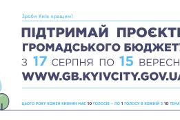 За проєкти ГБ-6 можна проголосувати в ЦНАП м.Києва