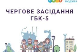 6 вересня відбудеться засідання №22 ГБК-5