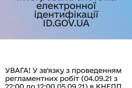 Регламентні роботи в сервісі id.gov.ua