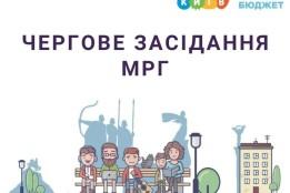 30  вересня відбудеться засідання  міської робочої групи з  питань громадського бюджету