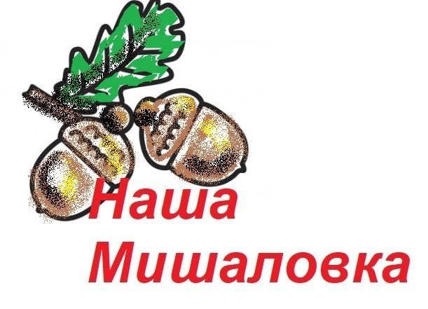 Наша Мишаловка