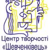 Творчий колектив дитячого центру творчості «Шевченківець»