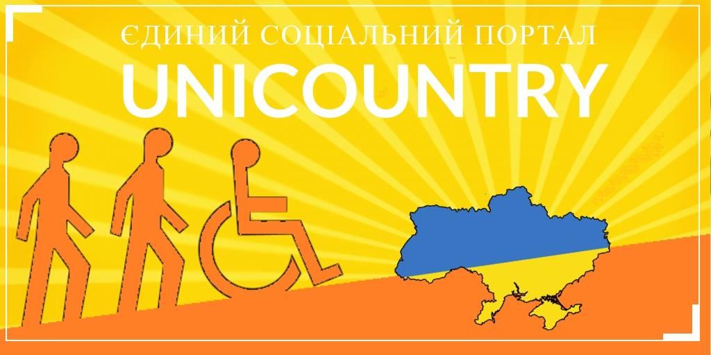 ЄДИНИЙ СОЦІАЛЬНИЙ ПОРТАЛ UniCountry