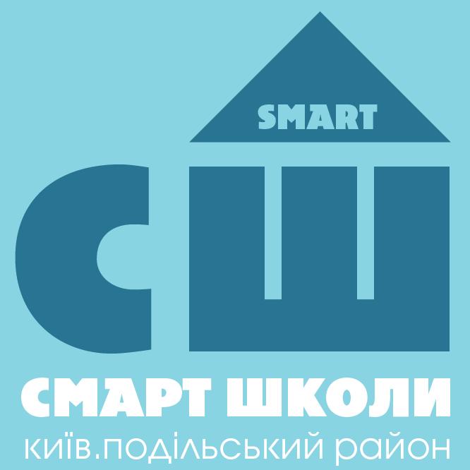 """""""Смарт-школа Подільського району"""""""