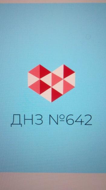 ДНЗ №642