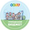 Громадський бюджет Київ